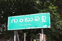 Guntupalli census town informatory sign in Telugu, photo taken from National Highway 9, August 2011.jpg
