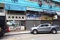 HK 油麻地 Yau Ma Tei 碧街 Pitt Street April 2018 IX2 19.jpg