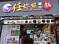 HK 深水埗 Sham Shui Po 福華街 147 Fuk Wa Street 任你點車仔麵 Yummy Cart Noodles Restaurant Dec 2018 SSG.jpg
