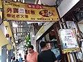 HK 觀塘 Kwun Tong 駿業街 Tsun Yip Street 熟食市場 Tsun Yip Cooked Food Market 食晏 lunch time Nov 2018 SSG 04.jpg
