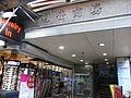 HK CWB 30-36 Jardine's Crescent Lee Fat Building name sign Aug-2012.JPG