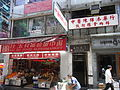 HK Central 97 Wellington Street Welley Building shop sign Kai Bo Food Aug-2012.JPG