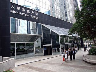 Immigration Tower - Ground floor entrance