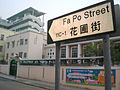 HK Kln Tong 達之路 Tat Chee Avenue evening 花圃街 Fa Po Street Jan-2009 a.jpg