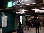 HK SSP 深水埗站 Sham Shui Po MTR Station interior C exit sign Dec 2016 Lnv2 Dragon Centre.jpg