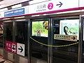 HK TST East MTR Station Platform curtain door closed out of service Feb-2013.JPG