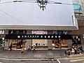 HK Tram 92 view 灣仔 Wan Chai 莊士敦道 Johnston Road October 2019 SS2 Emperor Group Centre shop 01.jpg