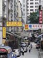 HK Tram tour view Wan Chai 汕頭街 Swatow Street shop signs.JPG