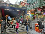 HK Yau Ma Tei Nathan Road MTR C entrance visitors Jan-2014.JPG