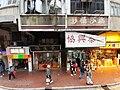 HK tram view SKW 筲箕灣道 Shau Kei Wan Road February 2020 SS2 03.jpg
