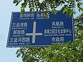 HN SanYa city roads.jpg