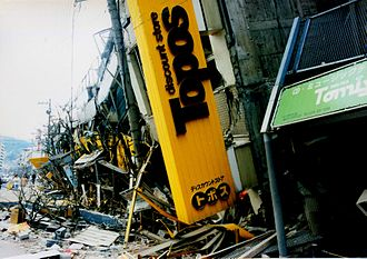 Hyōgo-ku, Kobe - A collapsed Topos discount store in the Minatogawa neighbourhood of Hyogo