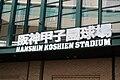 Hanshin Koshien Stadium Oct09 27.jpg