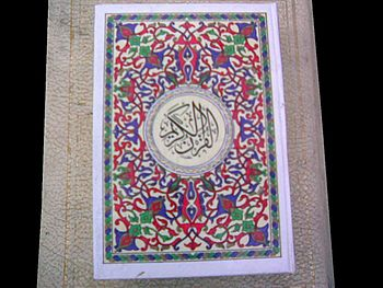 Front cover of a Holy Qur'an published in Dama...