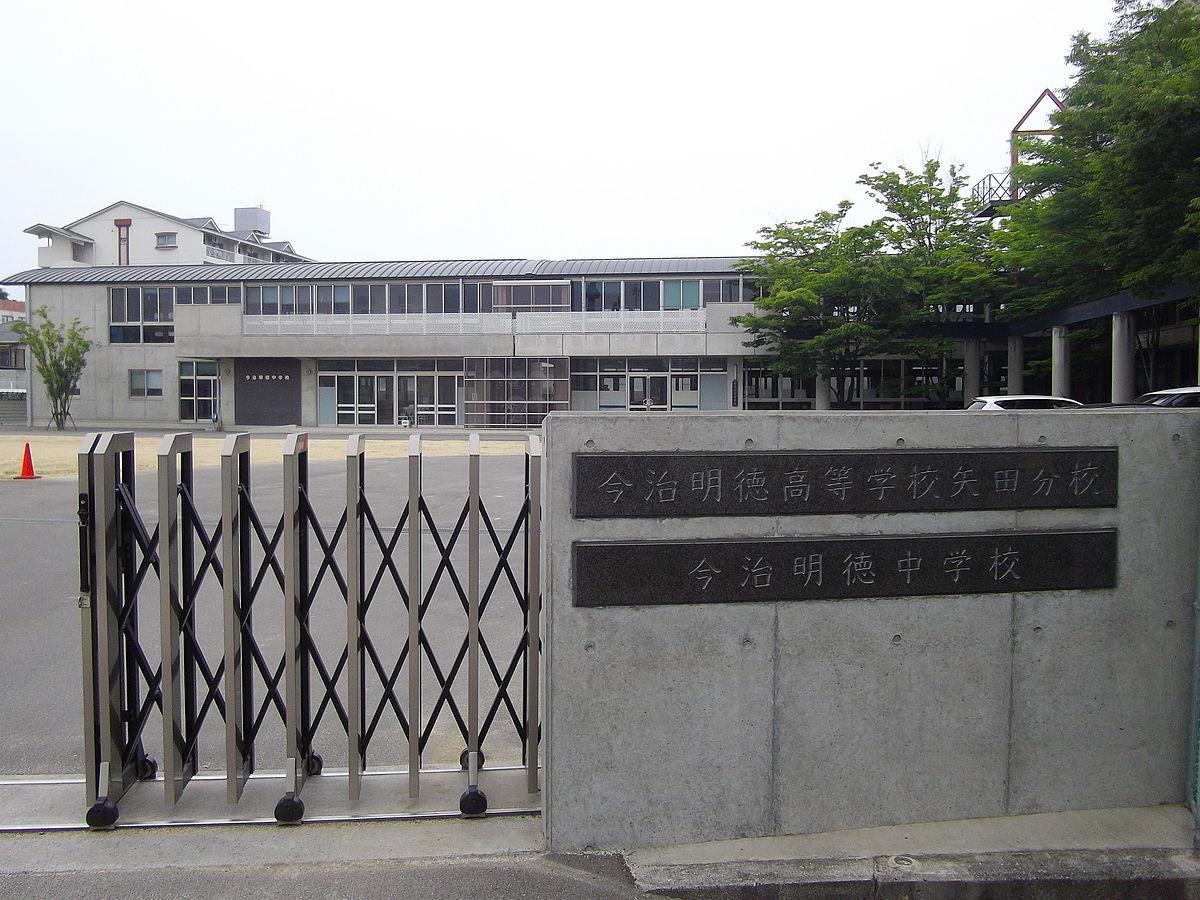 今治明徳高等学校矢田分校