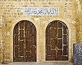 Israel-2013-Jaffa 06-Al-Bahr Mosque.jpg