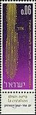 Israeli stamps 1965 - Mo'adim Lesimkha a.jpg