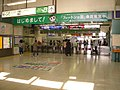 JREast-Higashi-Totsuka Station-Concourse-2004.jpg