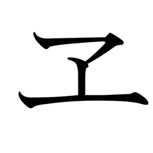 We (kana) - Image: Japanese Katakana WE