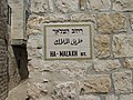 Jerusalem, Armenian Quarter, HaMalach Street description.JPG