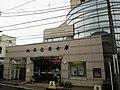 Johnan Shinkin Bank Tana Branch.jpg
