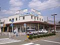 Kō Station (2005.08.26).jpg