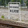 KanagawaRinkai 04p5939.jpg