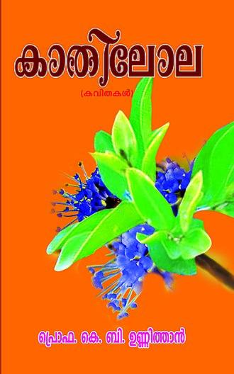 K.B. Unnithan - Cover of Kaathilola