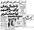 Kayhan 3 Esfand 1356.jpg