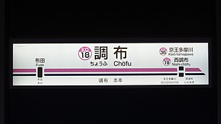 Chōfu Station (Tokyo) Railway station in Chōfu, Tokyo, Japan