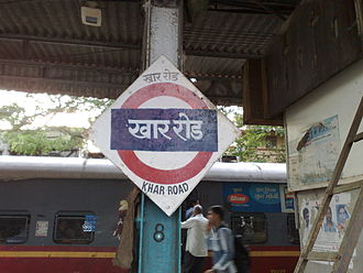 Khar Road railway station - Khar Road