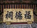Khoo Kongsi Penang Dec 2006 015.jpg