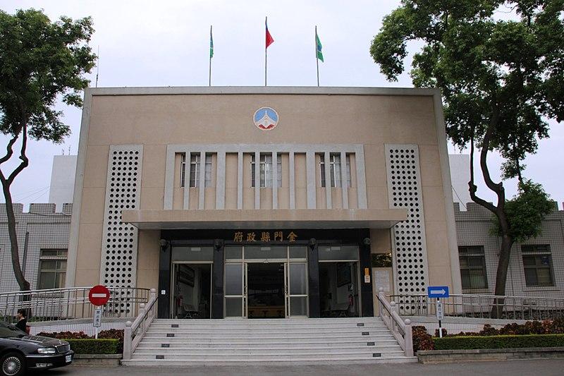 Kinmen County Government 20110822 2.jpg