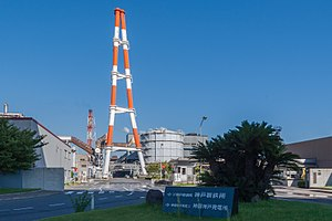 Kobe Steel - Image: Kobelco Kobe Works 20120928 001
