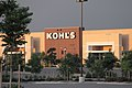 Kohl's at University Village Colorado - panoramio.jpg