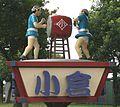 Kokura Racecourse Gion Daiko 20080817.jpg