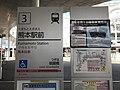 Kumamoto-Ekimae Station Sign.jpg