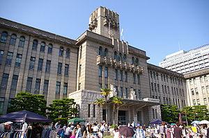 Nakagyō-ku, Kyoto - Kyoto city hall