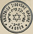Library of Eretz Yisrael (12175254734).jpg