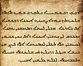 Lord s-prayer-aramaic.jpg