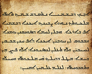 English: Lords Prayer in Aramaic(Syriac)