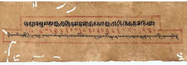 Title page of the Mahāvyutpatti in Wartu and Tibetan scripts