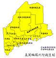 Maine administrative map-zh.jpg
