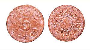 Manchukuo yuan - Manchukuo 5-fen fibre coin