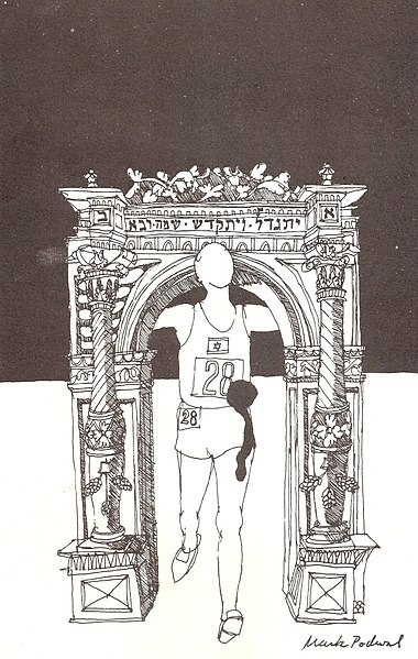 File:Mark Podwal Munich Massacre Remembrance Drawing.jpg