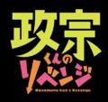 Masamune-kun no Revenge logo.png