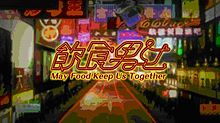 May food keep us together title.jpg