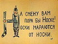 Mayakovsky's Soviet Azbuka - Н.jpg
