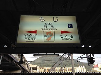 Moji Station - Station sign