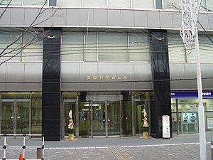 Agency for Cultural Affairs - Office building with kadomatsu in 2005